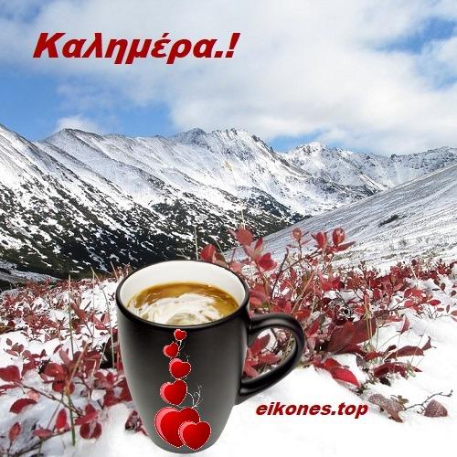 Χιονισμένο τοπίο-Καλημέρα-eikones.top