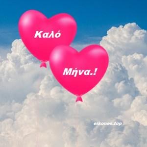 Μπαλόνια-Καρδιές Για Καλό Μήνα.!