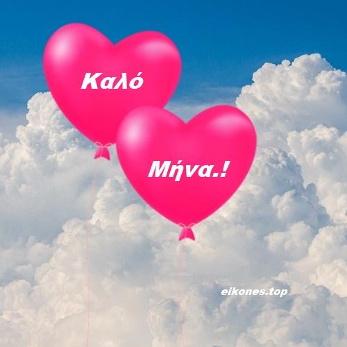 Μπαλόνια-Καρδιές Για Καλό Μήνα.!-eikones.top