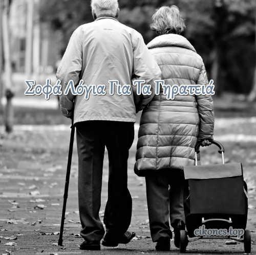 Σοφά Λόγια Για Τα Γηρατειά Και Την Ζωή Που Θα Αγγίξουν Την Ψυχή Σας~!