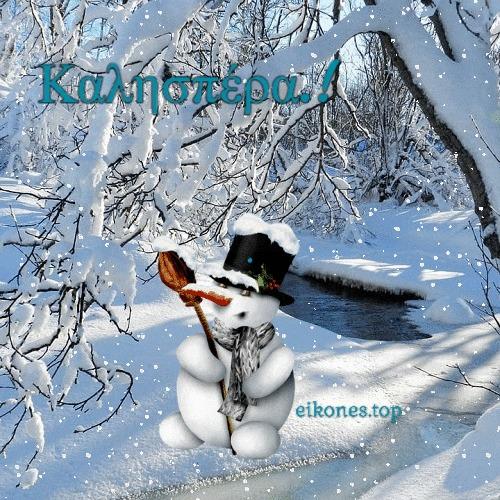 Χιονισμένα Τοπία Για Καλησπέρα.!