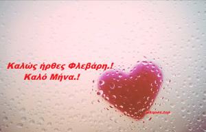 Φεβρουάριος.! Καλό Μήνα.!!!