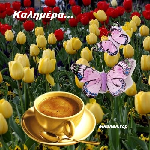 Ανοιξιάτικες καλημέρες-eikones.top
