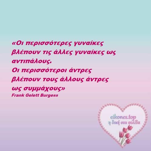 Τα καλύτερα ρητά για τις γυναίκες και τους άνδρες.eikones.top