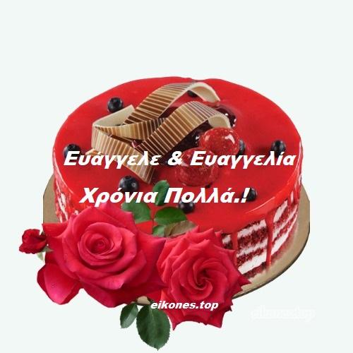 Ευχές Χρόνια Πολλά Στον Ευάγγελο Και Στην Ευαγγελία.!-eikones.top