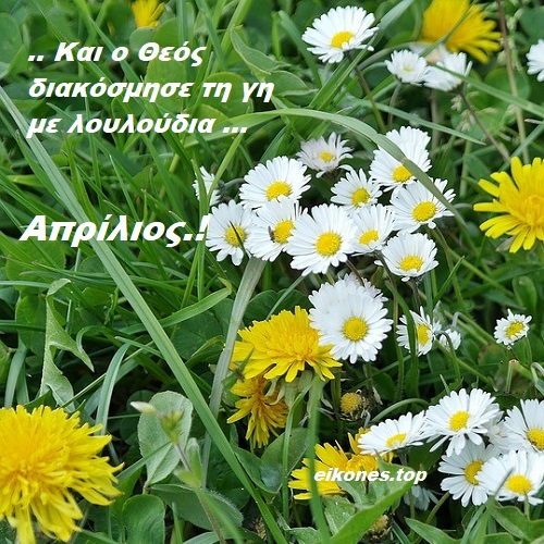 Απρίλιος: Καλό Μήνα.!-eikones.top
