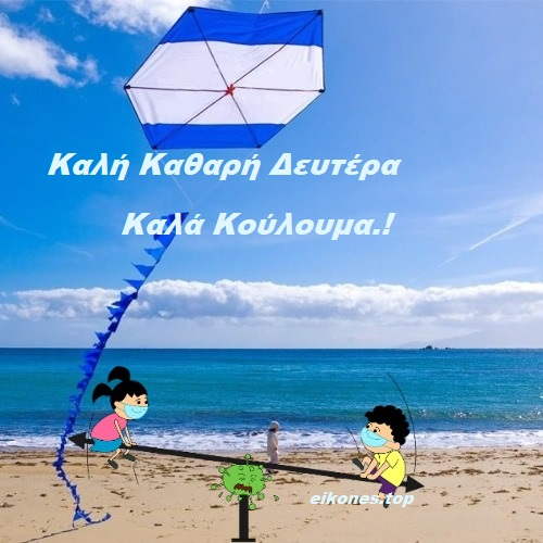 Read more about the article Καλημέρα…Καλή Καθαρή Δευτέρα Με Εικόνες Τοπ.!