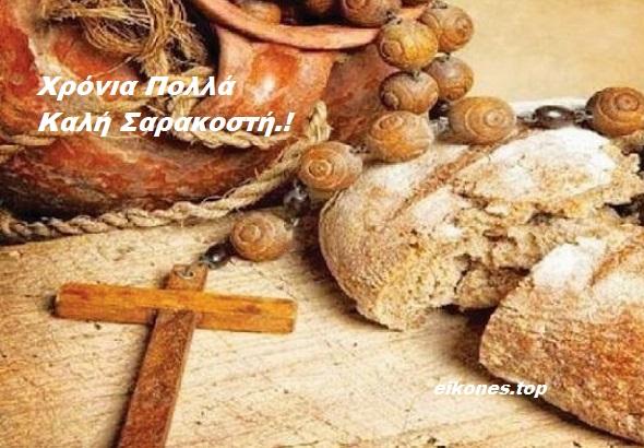 Καλή Σαρακοστή σε όλους τους Ορθοδόξους.! eikones.top