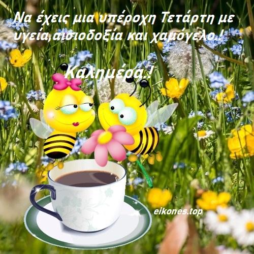 Καλημέρα Και Καλή Τετάρτη Με Εικόνες Της Άνοιξης.!-eikones.top