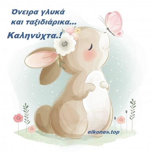 Όνειρα Γλυκά  Με Εικόνες Για Καληνύχτα.!