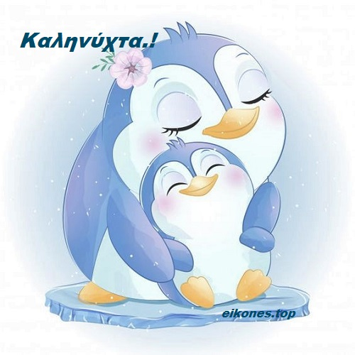 Όνειρα Γλυκά Με Εικόνες Για Καληνύχτα.!-eikones.top