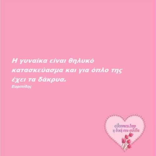 Σοφά λόγια για τις γυναίκες-eikones.top