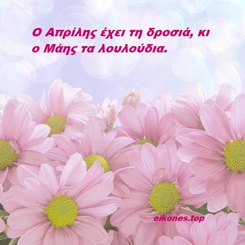 Απρίλιος: Λαογραφία Και Παροιμίες.!-eikones.top