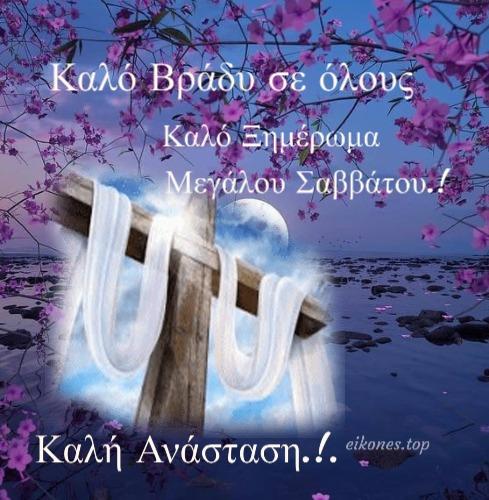 Read more about the article Καλό ξημέρωμα Μεγάλου Σαββάτου- Η ανάσταση του Ιησού