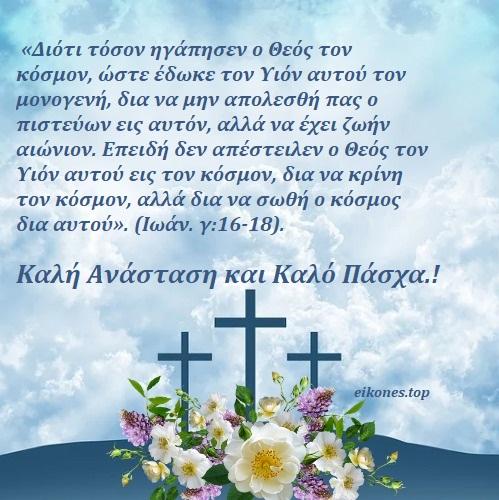 To eikones top σας εύχεται Καλή Ανάσταση και Καλό Πάσχα.!
