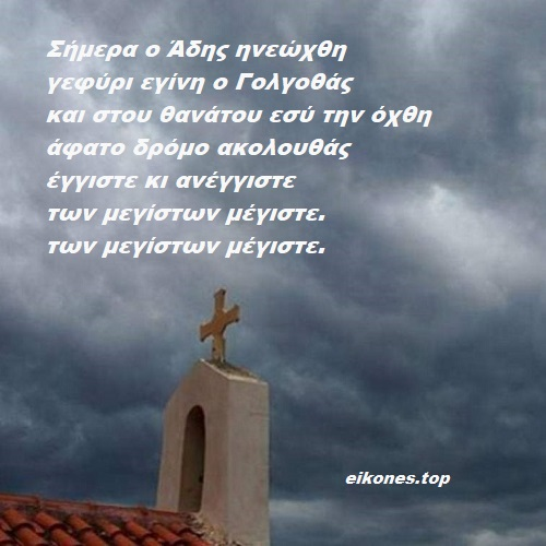 """Μ. Παρασκευή: """"Βαριά τα βήματά μου σέρνω"""" έγραψε ο Νίκος Γκάτσος"""