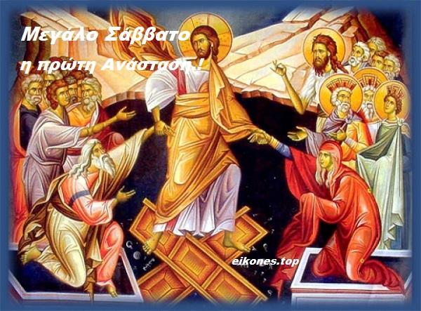 Read more about the article ΜΕΓΑΛΟ ΣΑΒΒΑΤΟ: Τι γιορτάζουμε. Τα έθιμα. Γιατί στις 12.00 τα μεσάνυχτα;