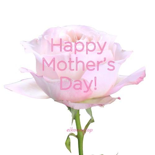 Εικόνες Τοπ Για Happy Mother's Day.!