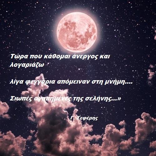Γ. Σεφέρης στο ποίημά του «Τελευταίος σταθμός»