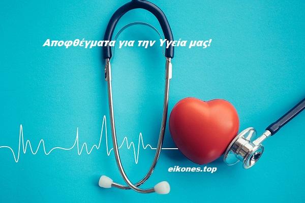 Αποφθέγματα για την Υγεία μας!