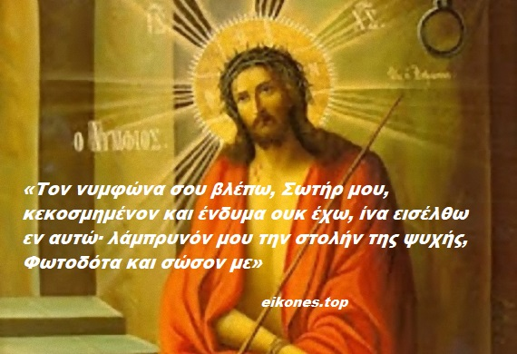 Read more about the article Τον νυμφώνα σου βλέπω