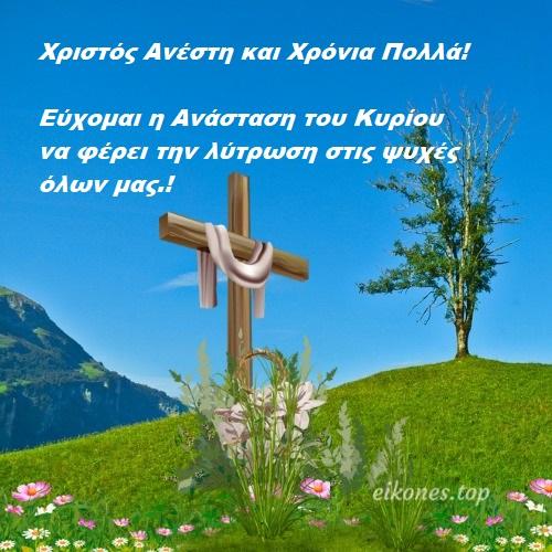 Ευχές Για Χριστός Ανέστη – Πασχαλινές Ευχές Με Εικόνες Τοπ.!