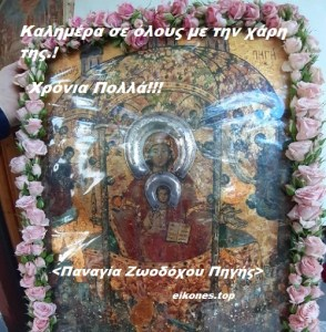 Read more about the article Παρασκευή σήμερα Της Ζωοδόχου Πηγής… Καλημέρα και Χρόνια Πολλά.!!!
