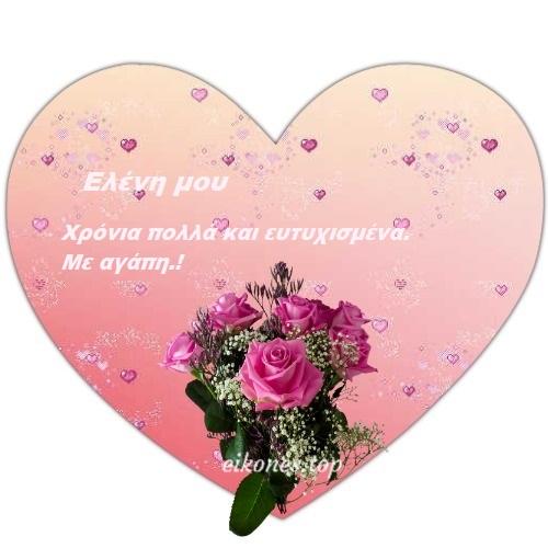 Ευχές Χρόνια Πολλά Για Την Ελένη.!-eikones.top