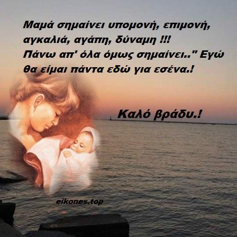 Καληνύχτα με όμορφα λόγια για την μητέρα.!-eikones.top