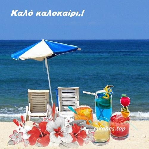 Εικόνες Τοπ Για Καλό Καλοκαίρι.!