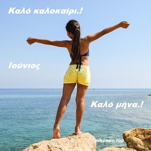 Καλώς ήρθες Ιούνιε! Καλό Μήνα & Καλό Καλοκαίρι.!