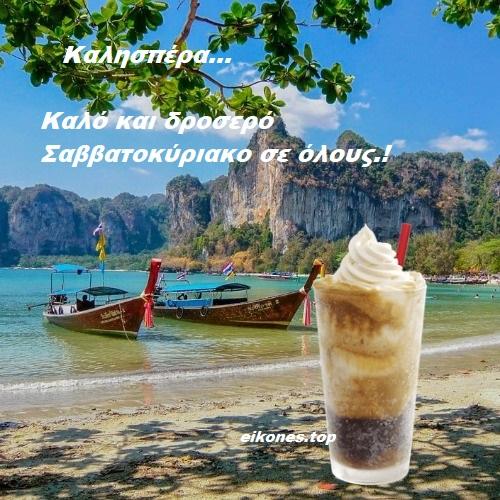 Καλοκαιρινές Εικόνες Τοπ Για Το Σαββατοκύριακο.! eikones.top
