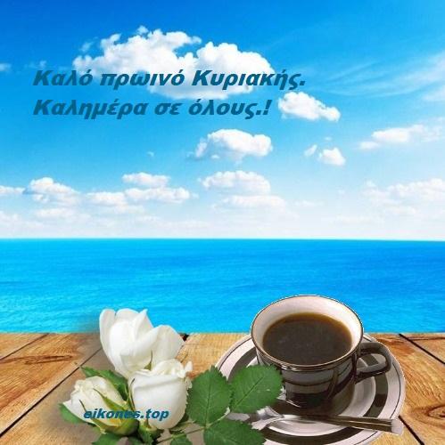 Καλό πρωινό Κυριακής. Καλημέρα σε όλους.!