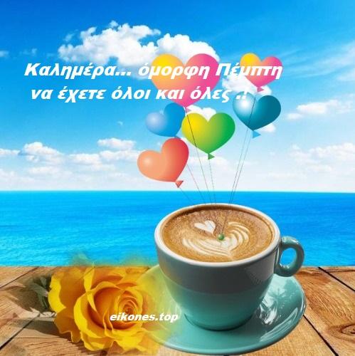 Καλημέρα… όμορφη Πέμπτη να έχετε όλοι και όλες .!