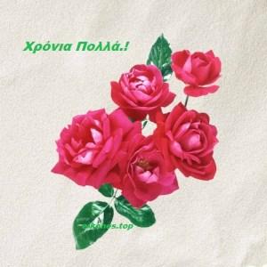 Read more about the article Ποιοι γιορτάζουν σήμερα 25 Ιουνίου
