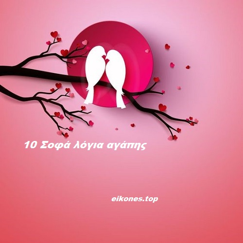 Read more about the article 10 Σοφά λόγια αγάπης