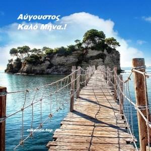 Read more about the article Αύγουστος: Καλό σας μήνα.!(εικόνες)