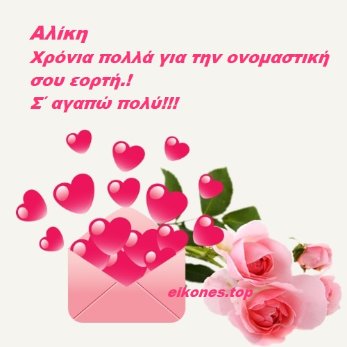 Read more about the article Ευχές Χρόνια Πολλά Για Την Αλίκη.!