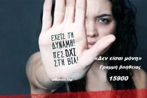 Read more about the article «Δεν είσαι μόνη»: Γραμμή βοήθειας 15900 για τη βία κατά των γυναικών