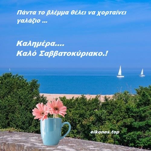 Χαρούμενο και δροσερό Σαβ/κο σε όλους.! Καλημέρα.!!! eikones.top