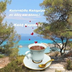 Read more about the article Καλοκαιρινές Εικόνες Για Καλημέρα Κυριακής.!