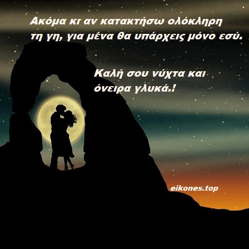 Λόγια αγάπης σε εικόνες για καληνύχτα.! eikones.top
