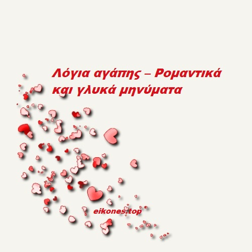 Read more about the article Λόγια αγάπης – Ρομαντικά και γλυκά μηνύματα