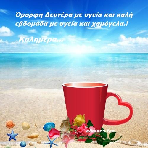 Read more about the article Καλημέρα, όμορφη Δευτέρα σε όλες και όλους και καλοτάξιδη εβδομάδα με υγεία.!