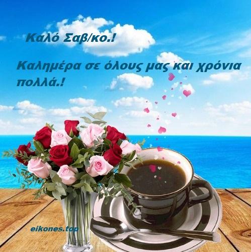 Read more about the article Καλημέρα… Καλό Σαβ/κο.! Χρόνια πολλά.!