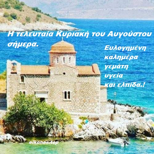 Read more about the article Η τελευταία Κυριακή Του Αυγούστου σήμερα. Καλημέρα σε όλους.!