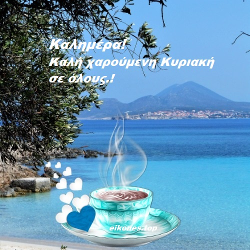 Read more about the article …Καλή Κυριακή σε όλους…!!