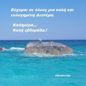 Read more about the article Καλημέρα καλή Δευτέρα και καλή εβδομάδα σε όλες και όλους…(εικόνες)