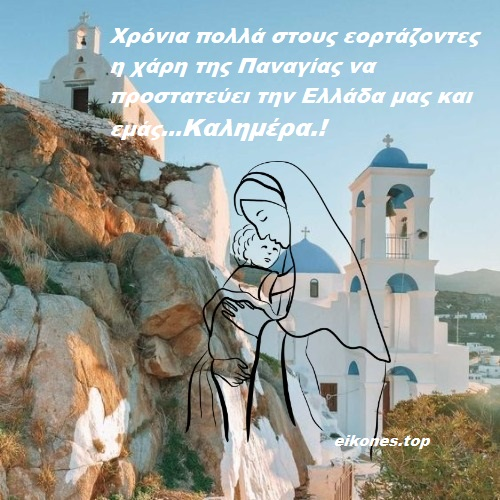 Read more about the article Καλημέρα με εικόνες  της Παναγίας μας.!