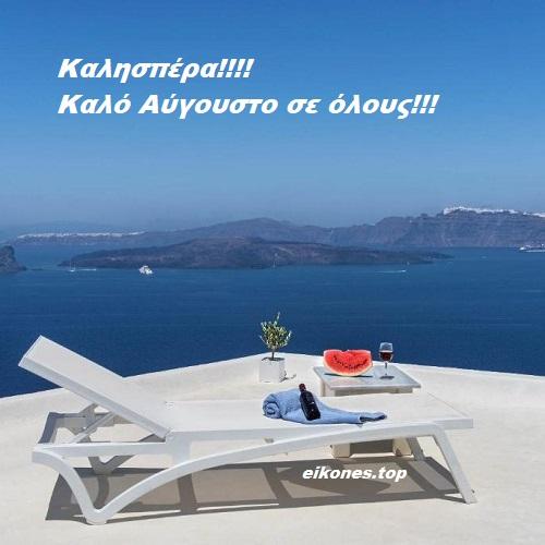 Read more about the article Καλησπέρα!!! Καλό Αύγουστο σε όλους!!!